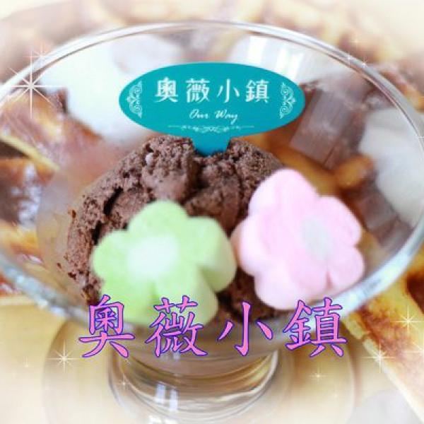 台南市 美食 餐廳 異國料理 法式料理 奧薇小鎮