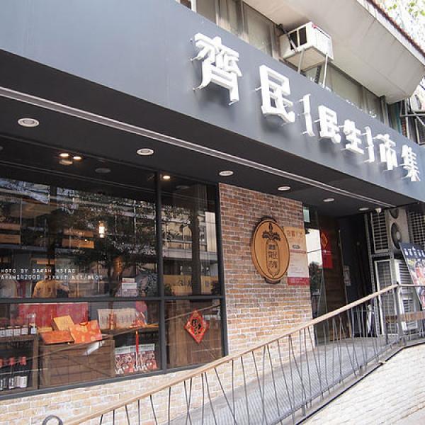 台北市 美食 餐廳 火鍋 涮涮鍋 齊民民生市集