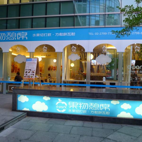 台北市 美食 餐廳 飲料、甜品 d.park 果物憩席 (內湖陽光店)