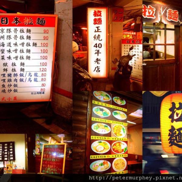 台北市 美食 餐廳 異國料理 日式料理 富士拉麵