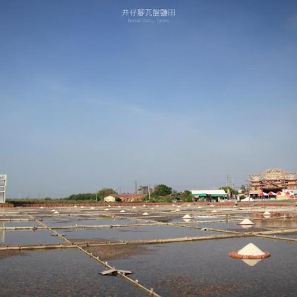 台南市 休閒旅遊 景點 景點其他 井仔腳瓦盤鹽田