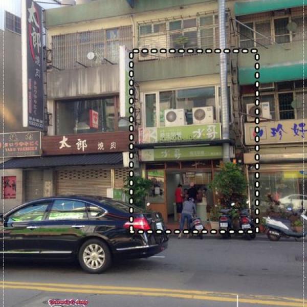 新竹市 美食 餐廳 中式料理 水哥飯糰養生早餐