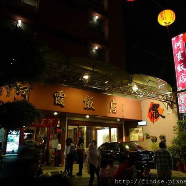 台南市 美食 餐廳 中式料理 台菜 阿霞飯店