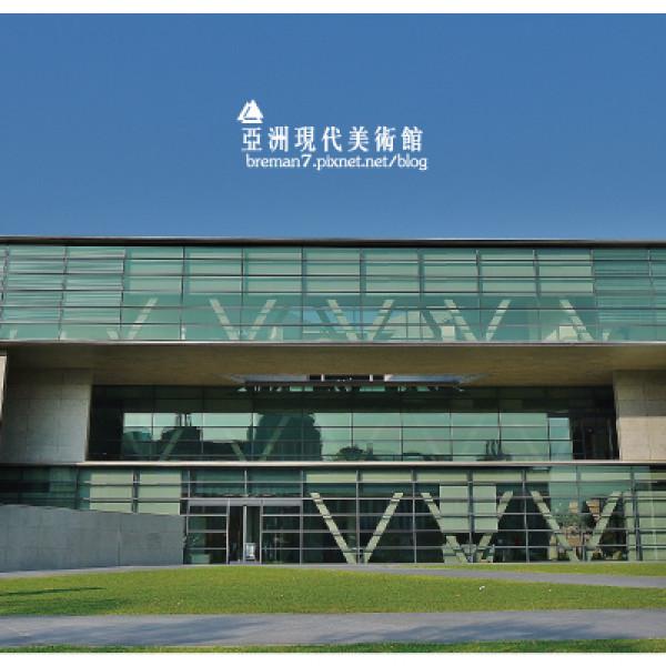 台中市 休閒旅遊 景點 美術館 亞洲現代美術館