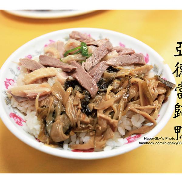 台南市 美食 餐廳 中式料理 中式料理其他 亞德當歸鴨