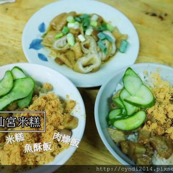 台南市 美食 餐廳 中式料理 小吃 水仙宮米糕