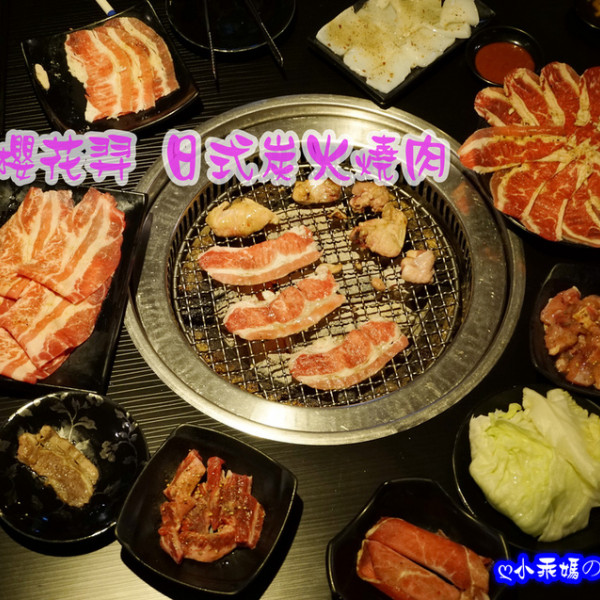 台北市 美食 餐廳 餐廳燒烤 櫻花羿日式炭火燒肉