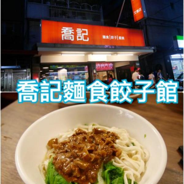 台北市 美食 餐廳 中式料理 小吃 喬記(文德店)