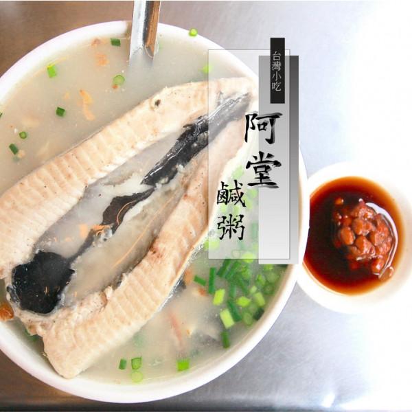 台南市 美食 餐廳 中式料理 小吃 阿堂鹹粥