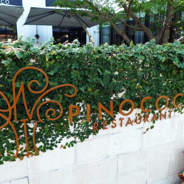 台中市 美食 餐廳 異國料理 義式料理 皮諾可可