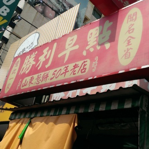 台南市 美食 餐廳 中式料理 小吃 勝利早點
