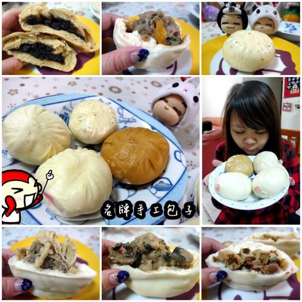 台南市 美食 餐廳 中式料理 麵食點心 名牌手工包子