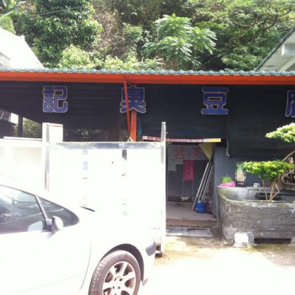 基隆市 美食 攤販 台式小吃 胡記臭豆腐