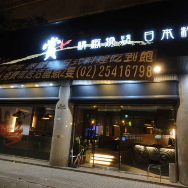 台北市 美食 餐廳 餐廳燒烤 賞精緻燒烤