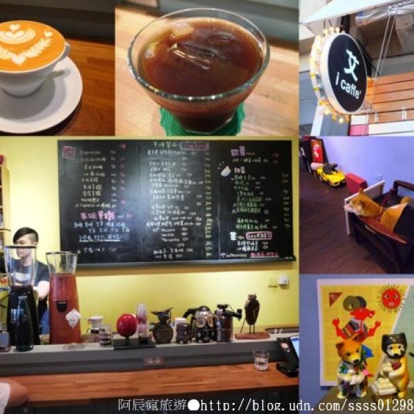 台南市 美食 餐廳 咖啡、茶 咖啡館 艾咖啡 ALFEE Coffee