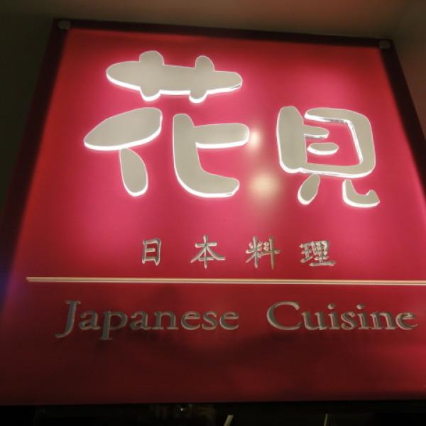 台北市 美食 餐廳 異國料理 日式料理 花見日本料理