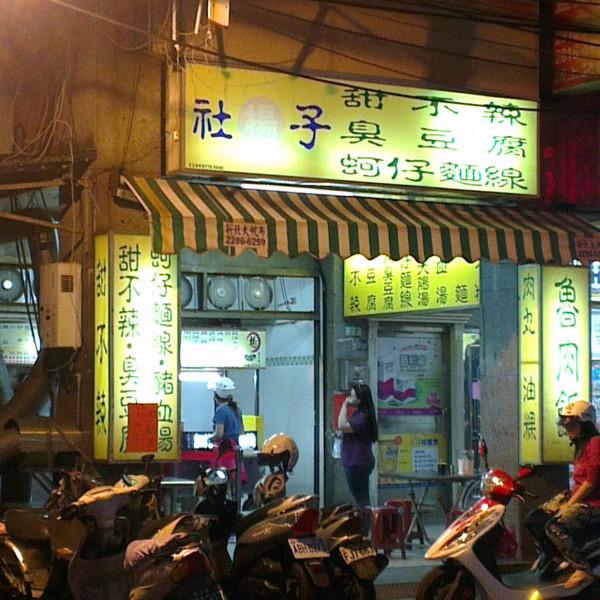 台北市 美食 餐廳 中式料理 社子島楊記