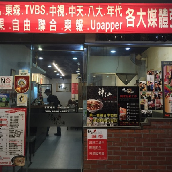 台北市 美食 餐廳 中式料理 神仙川味牛肉麵-中山店