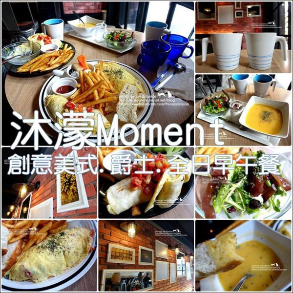 高雄市 美食 餐廳 異國料理 多國料理 沐濛Moment