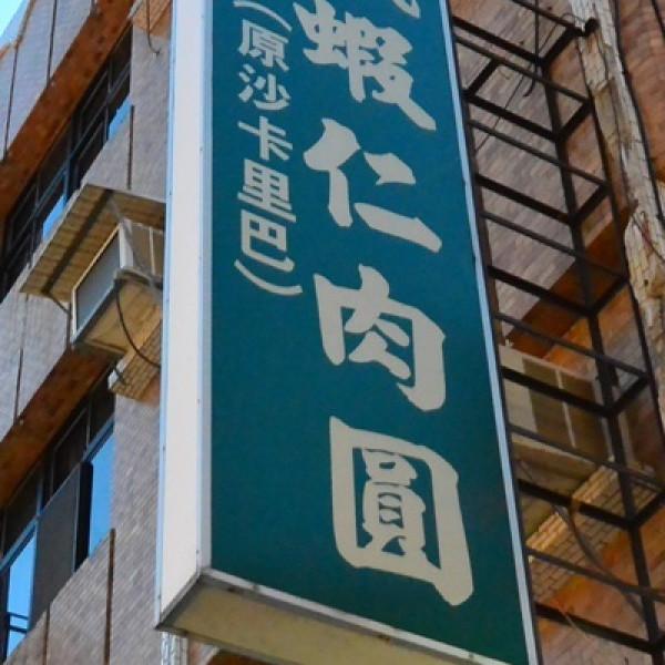 台南市 美食 攤販 台式小吃 茂雄蝦仁肉圓