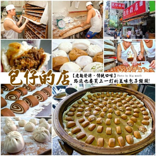 台北市 美食 餐廳 中式料理 小吃 包仔的店
