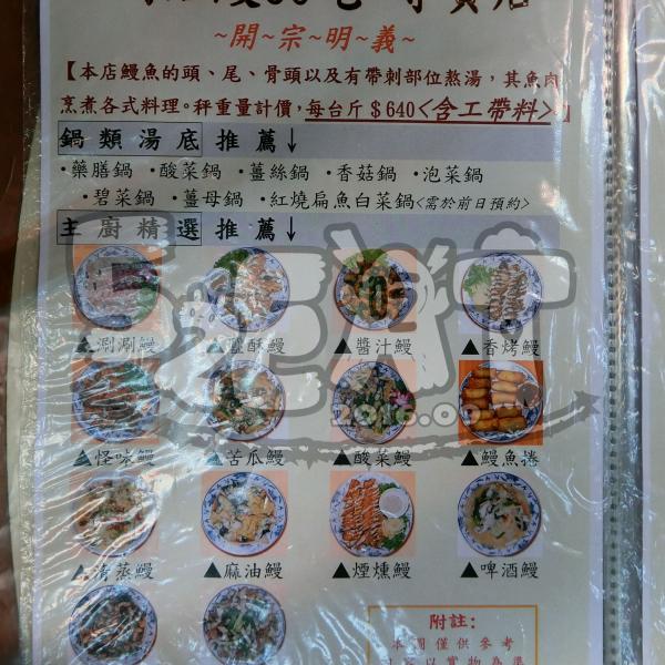 屏東縣 美食 餐廳 中式料理 台菜 政鶴活鰻89吃專賣店