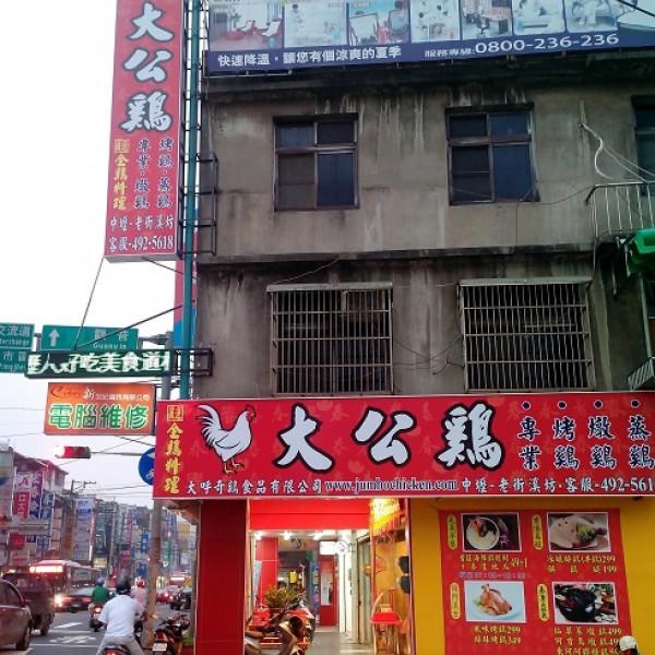 桃園市 美食 餐廳 中式料理 中式料理其他 大公雞專業烤雞燉雞