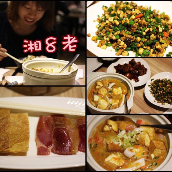 台北市 美食 餐廳 中式料理 湘菜 湘8老 湘菜料理