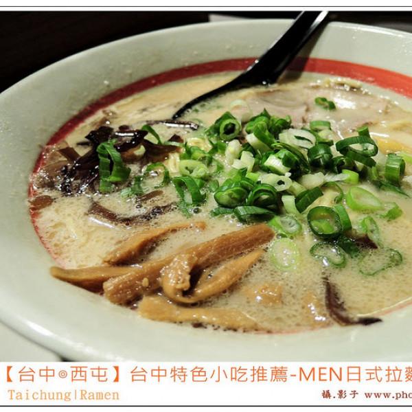 台中市 餐飲 日式料理 拉麵‧麵食 MEN 日式拉麵攤