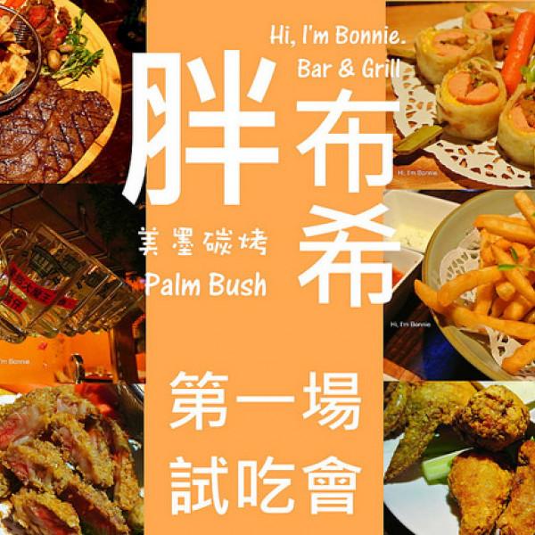 台中市 美食 餐廳 餐廳燒烤 燒烤其他 胖布希美墨碳燒 PALM BUSH