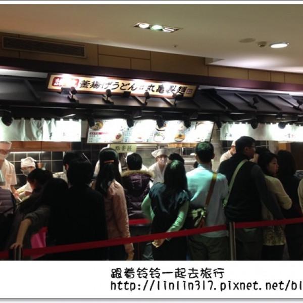 台北市 美食 餐廳 異國料理 日式料理 丸龜製麵 (丸龜2號店 新光三越南西2館)