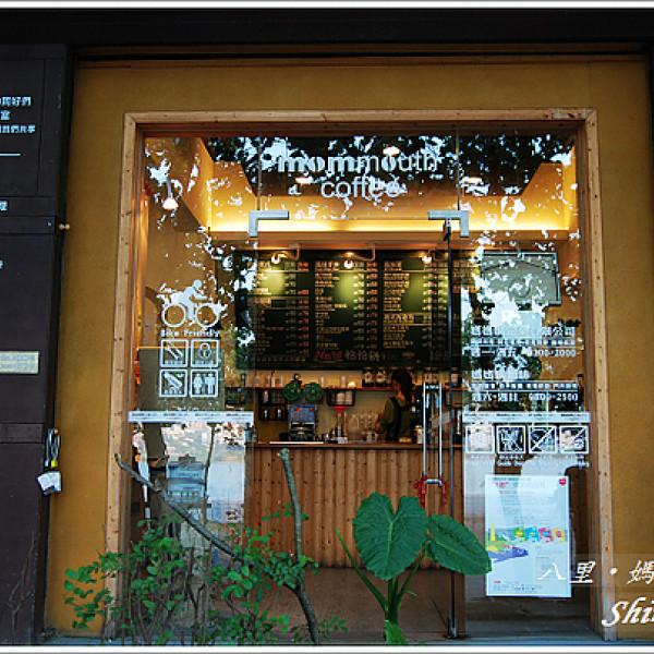 新北市 美食 餐廳 咖啡、茶 咖啡館 媽媽嘴咖啡mommouth coffee