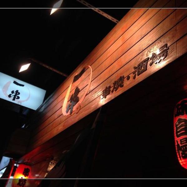 台北市 美食 餐廳 異國料理 一串-串燒‧酒場
