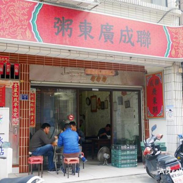 金門縣 美食 餐廳 中式料理 中式早餐、宵夜 聯成廣東粥