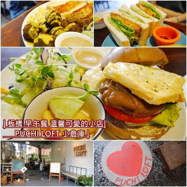 新北市 美食 餐廳 異國料理 Puchi Loft 小倉庫