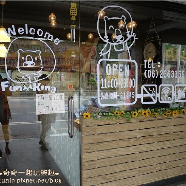 台南市 美食 餐廳 飲料、甜品 飲料、甜品其他 Fun King