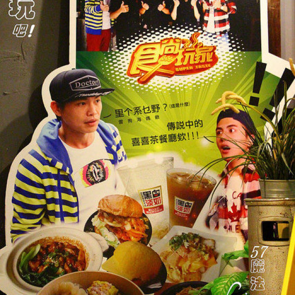 彰化縣 美食 餐廳 中式料理 粵菜、港式飲茶 喜喜茶室
