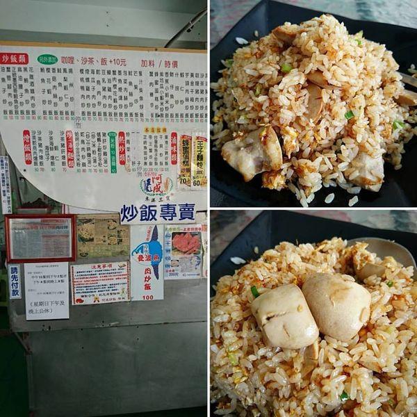 高雄市 美食 餐廳 中式料理 阿成炒飯專賣店