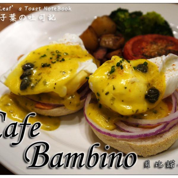 台北市 美食 餐廳 異國料理 義式料理 貝比諾小館