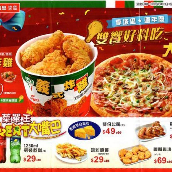 台中市 美食 餐廳 異國料理 拿坡里披薩(美村店)