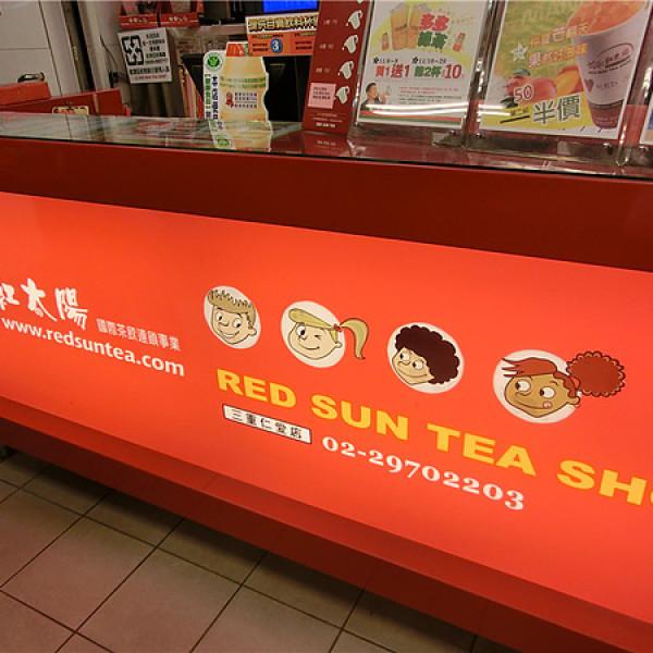 新北市 美食 餐廳 飲料、甜品 紅太陽