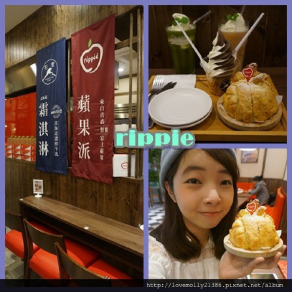 台北市 美食 餐廳 烘焙 蛋糕西點 Rippie (ATT 4 FUN店)