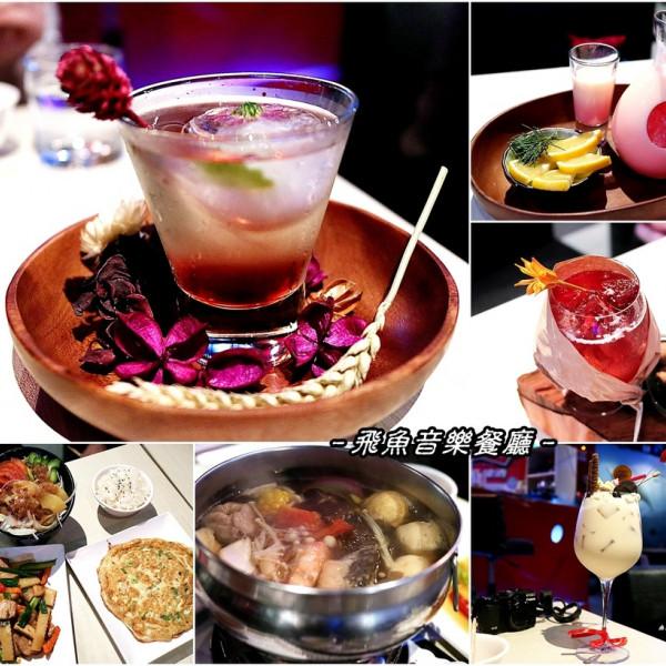 台南市 美食 餐廳 中式料理 中式料理其他 飛魚音樂餐廳