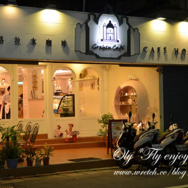 台北市 美食 餐廳 異國料理 格拉本咖啡 Graben Café
