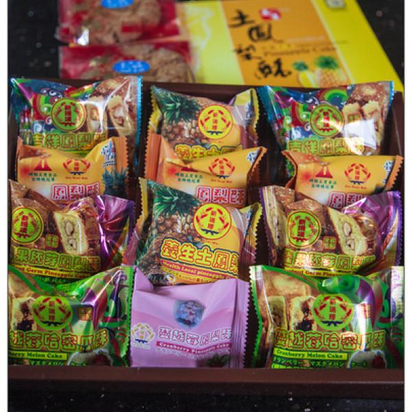 台北市 美食 餐廳 零食特產 零食特產 新瑞嘜鳳梨酥