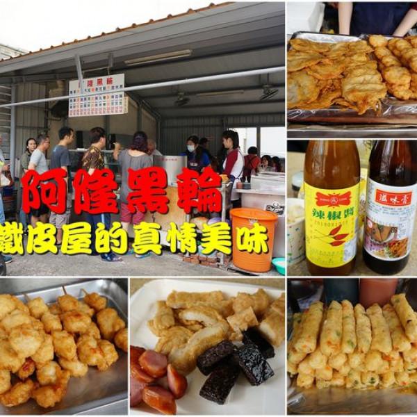 台南市 美食 攤販 甜不辣、關東煮 阿隆黑輪攤