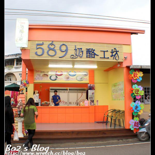 南投縣 美食 餐廳 飲料、甜品 飲料、甜品其他 589奶酪工坊