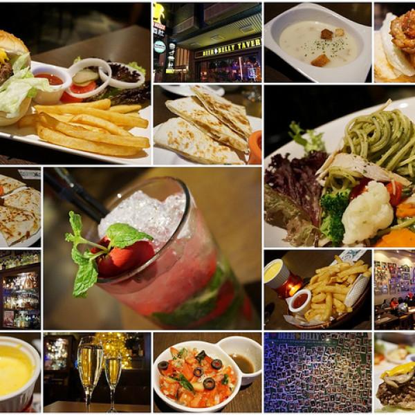 高雄市 美食 餐廳 異國料理 多國料理 啤酒肚酒館餐廳 Beerbelly Tavern