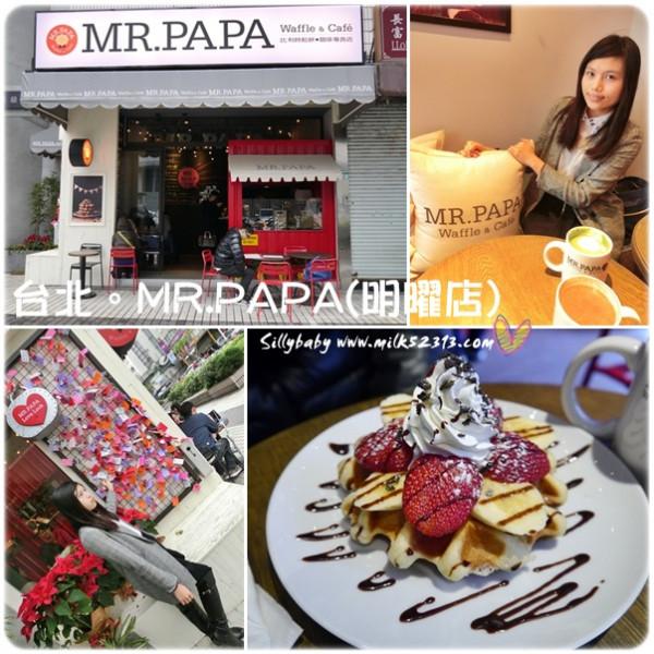 台北市 美食 餐廳 飲料、甜品 飲料、甜品其他 MR.PAPA明耀店