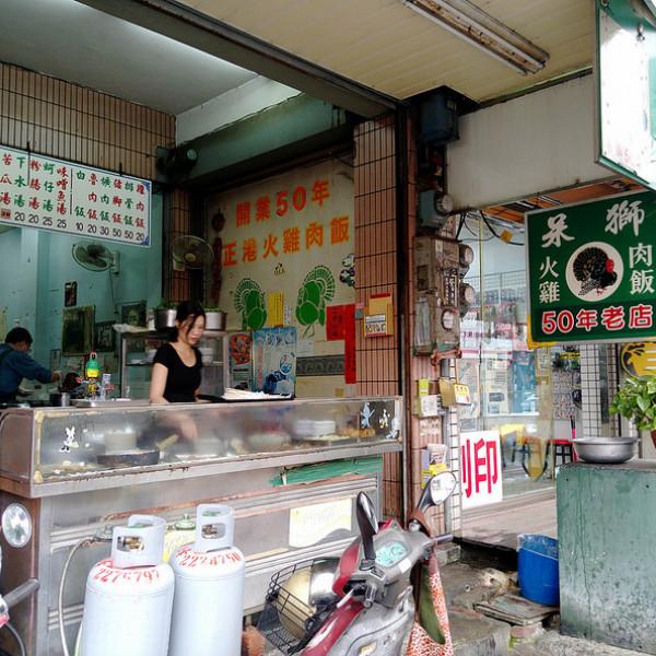 嘉義市 美食 餐廳 中式料理 小吃 呆獅火雞肉飯